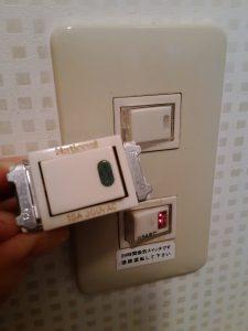 ホタル付スイッチの交換