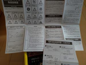 日本語説明書が入ってました