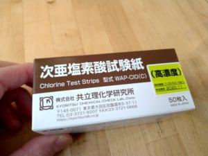 次亜塩素酸試験紙買ってみました