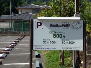 ブーブーパーク嵐山第2駐車場