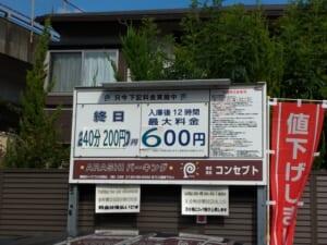 コンセプトARASHIパーキング