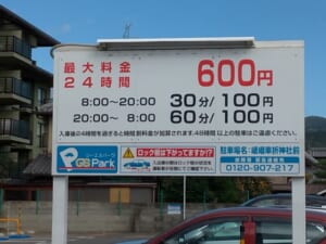 GSパーク嵯峨車折神社前駐車場