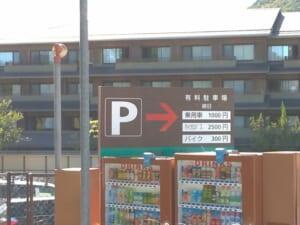 阪急嵐山駐車場 (バイク駐輪場)