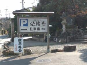 法輪寺参詣者駐車場