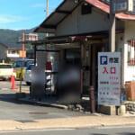 京都市営京都市嵐山観光駐車場
