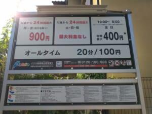 パラカ嵯峨嵐山駅前第1