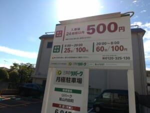 三井のリパーク嵐山内田町