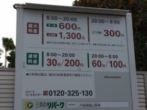 三井のリパークJR嵯峨嵐山駅南