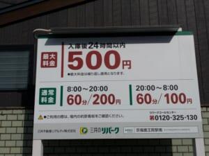 三井のリパーク京福鹿王院駅南