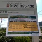 リパーク嵐山三条_特別価格表
