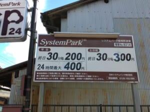 システムパーク嵯峨釈迦堂