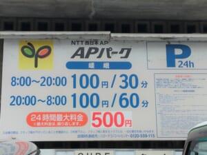 APパーク嵯峨