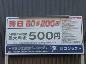 コンセプト車折神社駅前パーキング