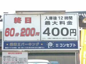 コンセプト嵯峨Ⅱパーキング