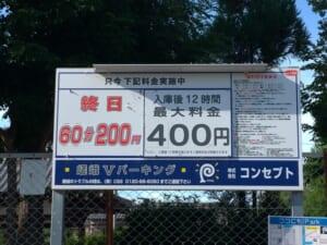 コンセプト嵯峨Vパーキング