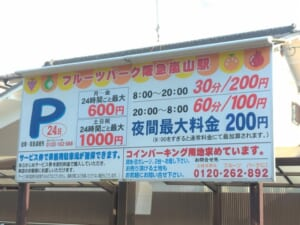 フルーツパーク阪急嵐山駅