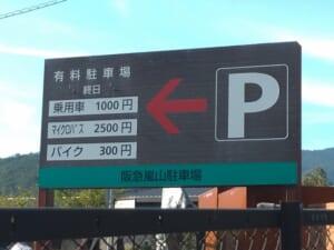 パークファースト阪急嵐山駐車場 【バイク駐輪場有】