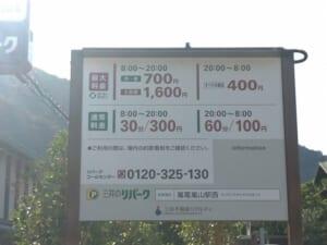 三井のリパーク嵐電嵐山駅西