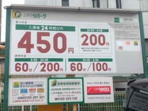 三井のリパーク嵯峨中通町