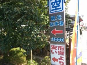 レストラン嵐山観光駐車場