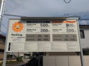太陽パーキング嵯峨嵐山駅前