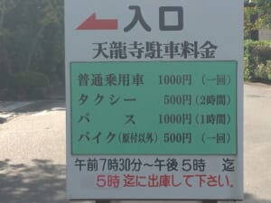 天龍寺 駐車場 【バイク駐輪場有】