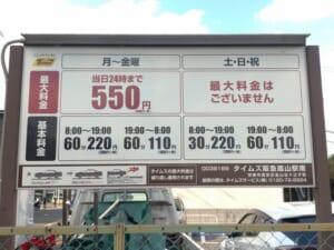 タイムズ阪急嵐山駅南