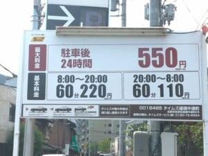 タイムズ嵯峨中通町